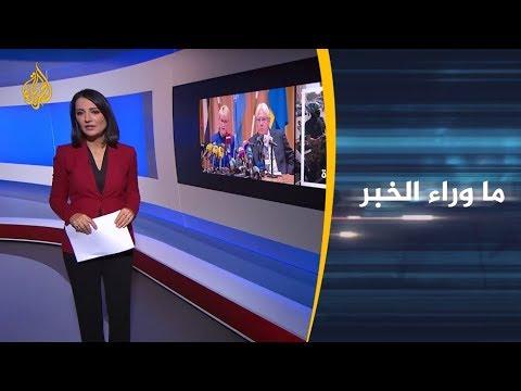 ما وراء الخبر- تحديات تواجه الأمم المتحدة باليمن  - نشر قبل 11 ساعة