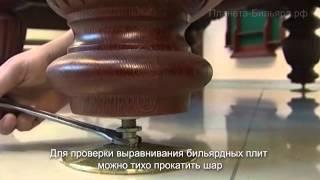 Профессиональная установка бильярда от компании