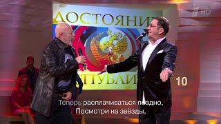 Григорий Лепс и Александр Розенбаум — Гоп-стоп (Достояние республики)