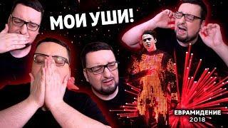 ALEKSEEV - РАЗОЧАРОВАНИЕ ГОДА? | Евровидение 2018. ПОЛНЫЙ РАЗБОР (реакция/reaction)