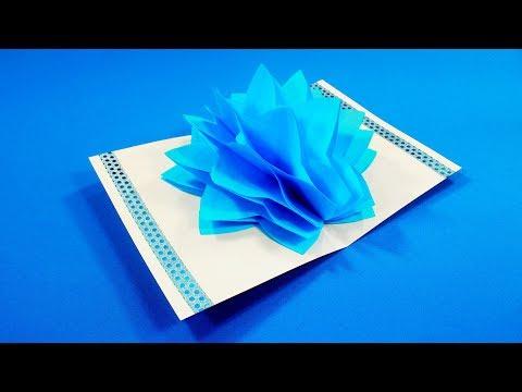 3D Открытка Объемный Цветок своими руками