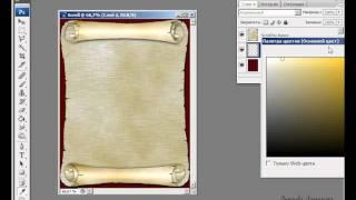 Photoshop - Диплом  (урок 23)