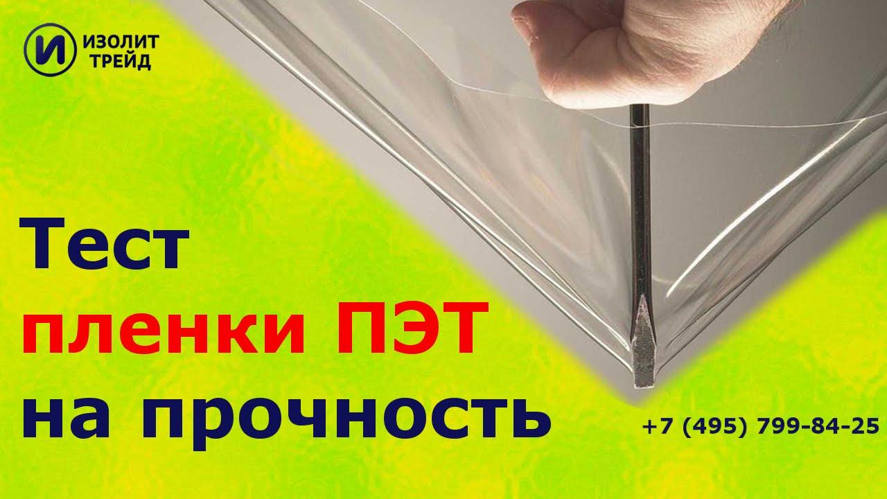 КАК СКЛЕИТЬ, СПАЯТЬ ПЛЕНКУ СВАРКА ПЛЕНКИ - YouTube