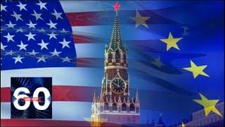 """""""Мощный сигнал Кремлю"""": американцы загонят Россию в санкционную ловушку. 60 минут от 16.05.19"""