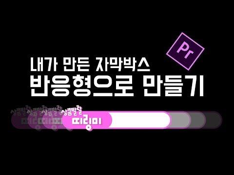 프리미어 프로 강좌 31편] 반응형 자막박스 만들기 (레거시 제목으로 만든 자막박스)