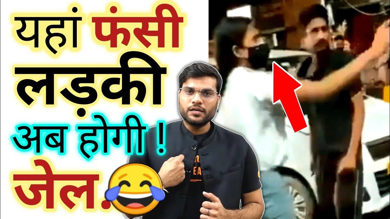 Lukhnow Viral Girl बुरी तरह फंसी, होगी जेल 😂 Lukhnow Viral Girl vs Cab Driver #a2sir