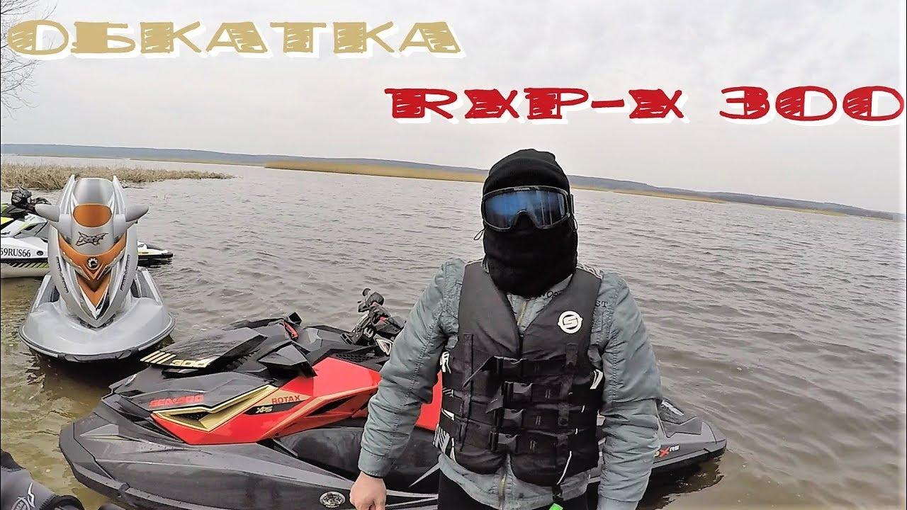 Обкатка гидроцикла BRP RXP300 2019г.