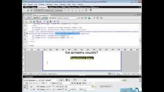 Как работать с Macromedia Dreamweaver 8,часть 2