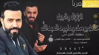 الزلزال والجبل كامل يوسف وداوود العبدالله    كحلي عيونج كحليهن ( لقاء ملوك الزوري حصرياً 2020 )