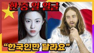 미국인이 말하는 한국인 얼굴 (한중일 비교)