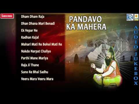 Dhana Bharti Song 2016 | Pandavo Ka Mahera | Rajasthani Bhakti Songs | Full Audio Jukebox