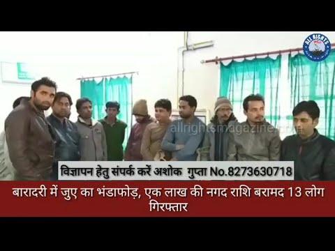 Bareilly News : बारादरी में जुए का भंडाफोड़, एक लाख की नगद राशि बरामद 13 लोग गिरफ्तार