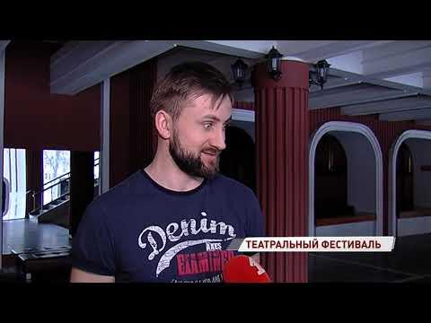 В ярославском ТЮЗе стартовал международный театральный фестиваль
