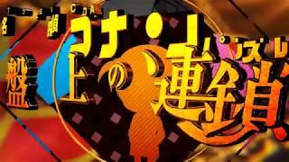 「名探偵コナンパズル 盤上の連鎖(クロスチェイン)」PV
