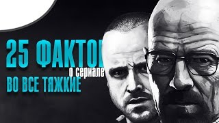 "25 фактов о сериале - ""Breaking Bad"" (Во Все Тяжкие)"
