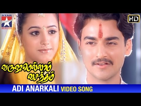 Varushamellam Vasantham Movie Songs | Adi Anarkali Song | Manoj | Kunal | Anita | Unnikrishnan