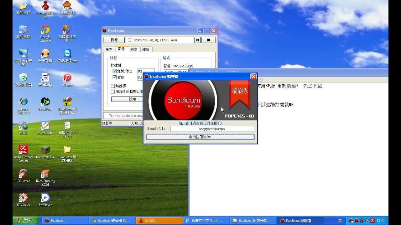 bandicam 錄影程式 破解器 XP版教學 - YouTube