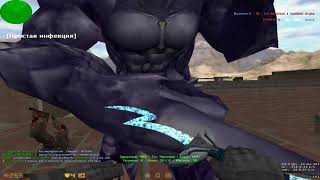 Counter-strike 1.6 зомби сервер №86
