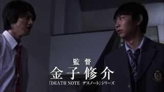 土橋真二郎の小説を、『DEATH NOTE デスノート』シリーズの金子修介、『...