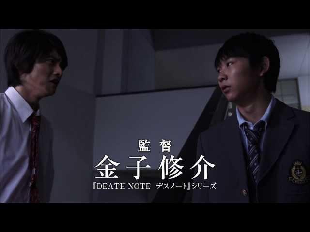 映画『生贄のジレンマ』予告編
