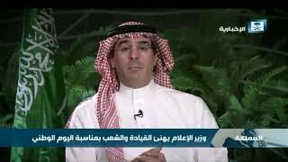 فيديو وزير الإعلام يهنئ القيادة والشعب بمناسبة اليوم الوطني88