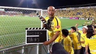 2017年6月25日、コンサドーレ札幌戦の試合後です。 ディエゴのゴールで2...
