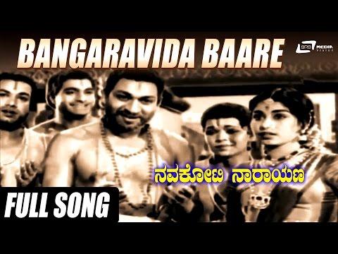bangaravida-baare-|-|navakoti-narayana-|-dr.rajkumar-|-sahukar-janaki-|-kannada-video-song