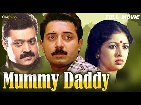 Daddy Mummy Veetil Illa Lyrics - Cast and Crew