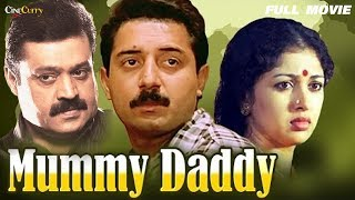 Mummy Daddy | Full Tamil Movie | Arvind Swamy, Gouthami