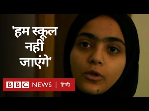 Kashmir में बच्चे क्यों नहीं जा रहे स्कूल? (BBC Hindi)