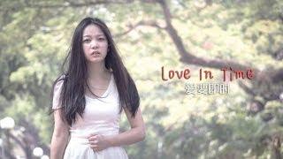 叶子 cover, Trailer for 爱要即时 Love In Time Thumbnail