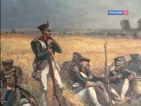 Отечественная война 1812-го года - Бородино