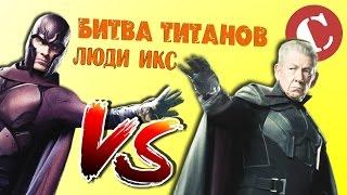 Новые Люди Икс против старых [Битва титанов #3]