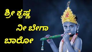 Aalare Aalare | Devotional Status | God Status | load Krishna Status | Raadhe Krishana | Kannada