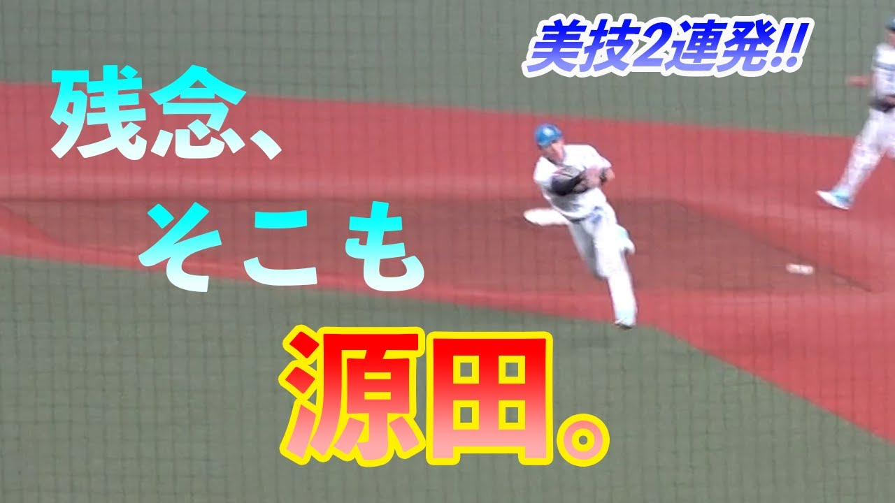 源田壮亮選手 打者2人に連続で超美技!! 「残念、そこも源田。」20210623