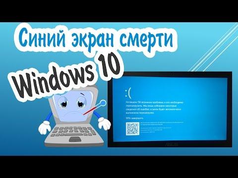Синий экран смерти Windows 10 (BSOD). Как узнать причину ошибки и исправить ее?