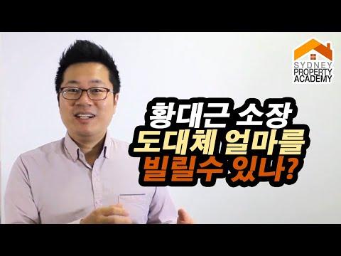 [Video] Step 1 Determine Borrowing Power