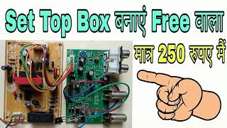 how make Free Dish Set top box home made || Free DTH