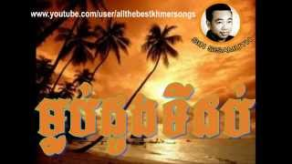 Sin Sisamuth - Khmer Old Song - Mlop Dong Ti Dop - Cambodian Music MP3