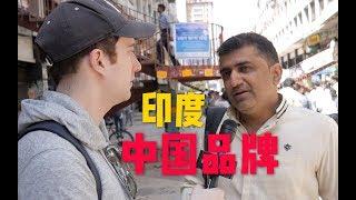 中国手机占领一半印度市场?听听印度人怎么说!