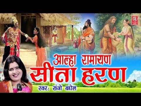 Ramayan ravan vadh song download sanjo bhagel djbaap. Com.
