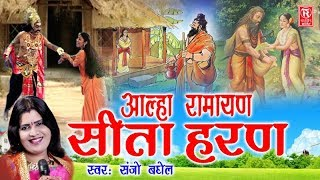 Download Video Aalha Ramayan | Sita Haran | सीता हरण | Sanjo Baghel | Sampuran Aalha Kissa | Rathore Cassettes MP3 3GP MP4