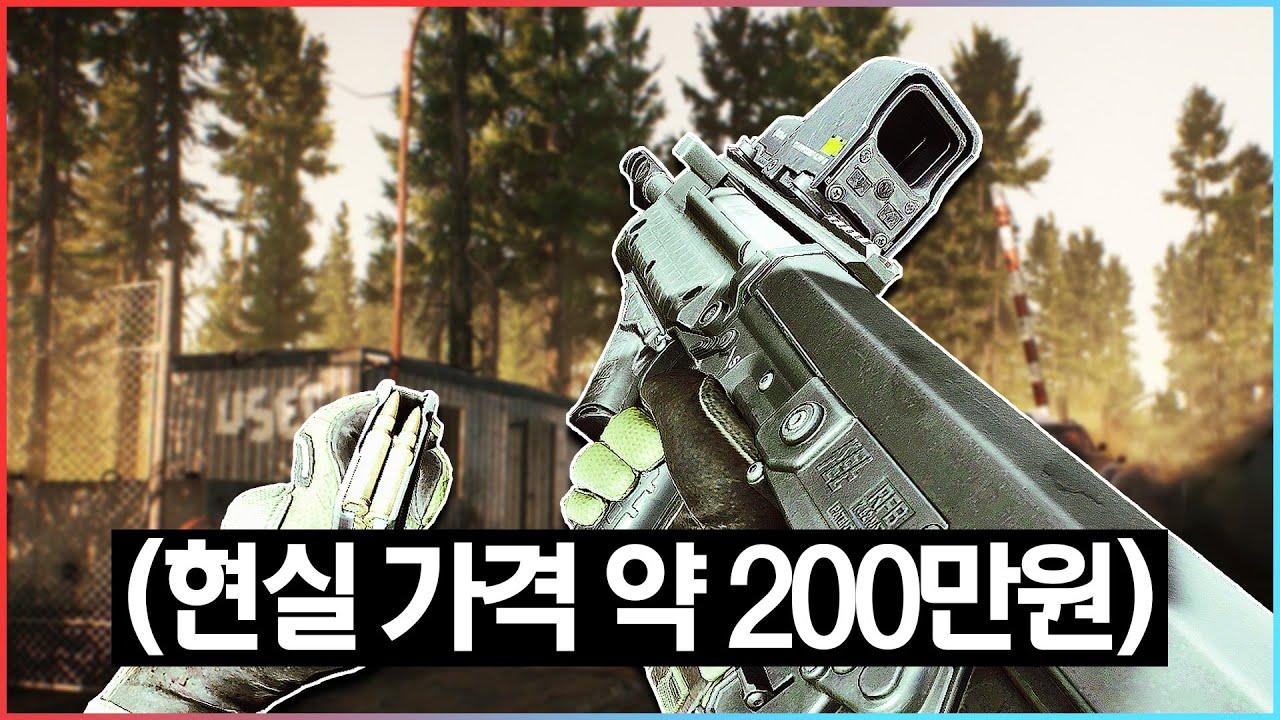 1981달러에 실제 판매하는 불펍 전방배출식 소총