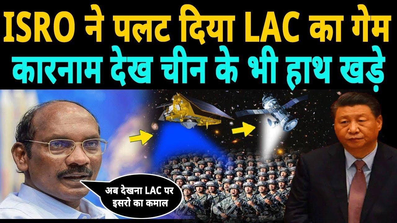 ISRO के सैटलाइट्स का कारनामा देख चीन भी हैरान, LAC पर जंग छिड़ी तो इसरो देगा चीन को करारी चोट