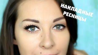 видео Уроки макияжа. Универсальный макияж + накладные ресницы. Как наклеить ресницы