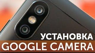 установка Google камеры на Xiaomi Redmi 5 Plus: пошаговая инструкция