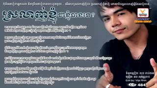RHM CD Vol 484] 01 Srolanh Knhom Jea Knhom Ban Te By Sovanreach (Full Song) be