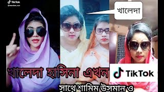 #Khaleda_zia#Shekh_Hasina খালেদা জিয়া এবং শেখ হাসিনার নকল এখন টিকটক এ/Khaleda @ Hasina now on Tiktok