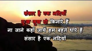 Sansar Hai Ek Nadiya - Karaoke With Lyrics - Raftaar - Mukesh & Asha Bhosle