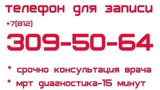 БОЛИТ ПОЯСНИЦА ? ЦЕНА МРТ ПОЗВОНОЧНИКА В СПБ(http://www.martclinic.ru/mrt/ 8 (812) 309-50-64 МРТ головы головного мозга гипофиза орбит околоносовых пазух МРТ позвоночника..., 2016-08-24T12:51:25.000Z)